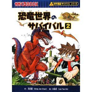 恐竜世界のサバイバル(2) 科学漫画サバイバルシリーズ かがくるBOOK科学漫画サバイバルシリーズ4...
