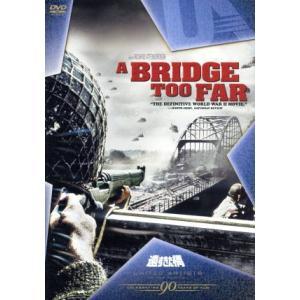 遠すぎた橋/ロバート・レッドフォード,ジーン・ハックマン,リチャード・アッテンボロー(監督),コーネ...
