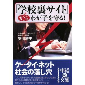 「学校裏サイト」からわが子を守る! 中経の文庫/安川雅史【著】