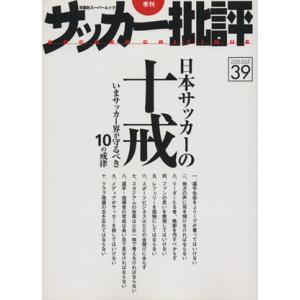 サッカー批評(39) 双葉社スーパームック/双葉社|bookoffonline