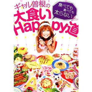 ギャル曽根の大食いHappy道 食べても食べても太らない/ギャル曽根【著】|bookoffonline