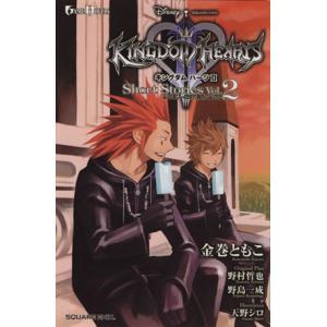 キングダムハーツ2 ShortStories(Vol.2) ENIX GAME NOVELS/金巻ともこ(著者) bookoffonline