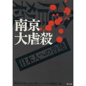 南京大虐殺 日本人への告発/南京大虐殺の真相を明らかにする全国連絡会(編者)