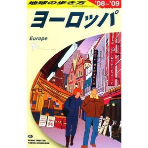ヨーロッパ('08〜'09) 地球の歩き方A01/「地球の歩き方」編集室【編】