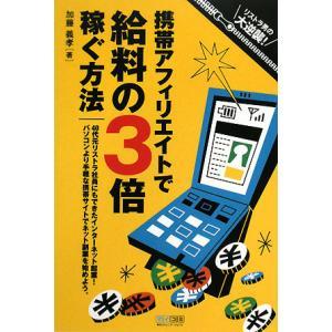 携帯アフィリエイトで給料の3倍稼ぐ方法/加藤義孝【著】