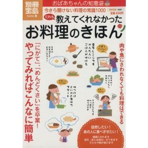 おばあちゃんの知恵袋 だれも教えてくれなかったお料理のきほん/実用書(その他) bookoffonline