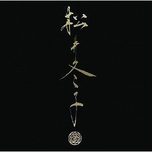 松井冬子画集(2)/松井冬子【著】|bookoffonline