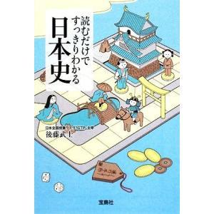 読むだけですっきりわかる日本史 宝島社文庫/後...の関連商品4