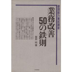 業務改善50の鉄則 管理能力養成講座/服部明(著者)