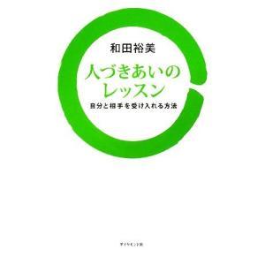 人づきあいのレッスン 自分と相手を受け入れる方法/和田裕美【著】