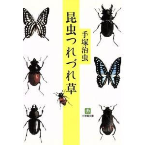 昆虫つれづれ草 小学館文庫/手塚治虫(著者)|bookoffonline