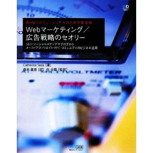 Webマーケティング/広告戦略のセオリー Webプロフェッショナルのための黄金則 SEO・ソーシャルメディアやブログからメール・アフィリエイト・PPC...