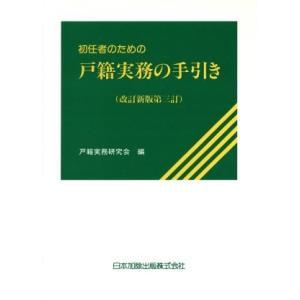 初任者のための戸籍実務の手引き 改新3/戸籍実務研究会編(著者)
