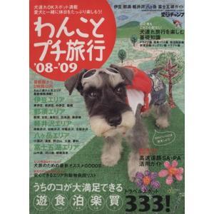 わんことプチ旅行 08−09/趣味・就職ガイド・資格(その他)