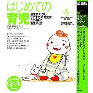 最新版 はじめての育児 生まれてから3才までの育児はこの1冊におまかせ! 暮らしの実用シリーズ/細谷...