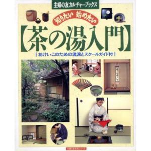 茶の湯入門/主婦の友社(著者) bookoffonline