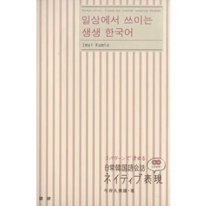 3パターンで決める 日常韓国語会話ネイティブ表現/今井久美雄(著者)