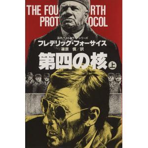 第四の核 上/フレデリック・フォーサイス(著者),篠原慎(著者)|bookoffonline