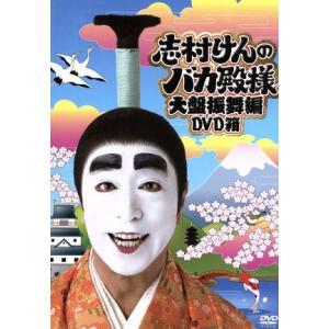 志村けんのバカ殿様 大盤振舞編DVD箱/志村けん|bookoffonline