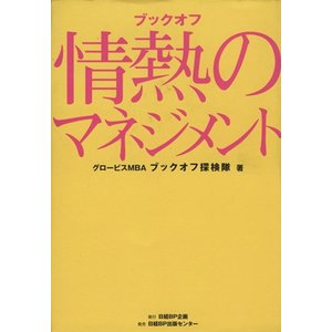 ブックオフ 情熱のマネジメント/ブックオフ探検隊(著者)|bookoffonline
