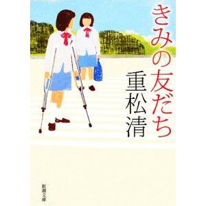 きみの友だち 新潮文庫/重松清【著】|bookoffonline