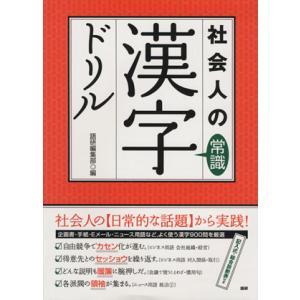 テキスト 社会人の常識漢字ドリル/語研編集部編(著者)