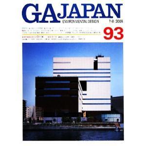 GA JAPAN(NO.93) 建築デザイン・批評誌/建築文化・建造物(その他)|bookoffonline