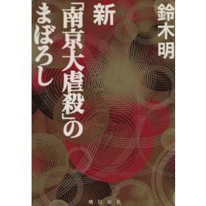 新「南京大虐殺」のまぼろし/鈴木明(著者)