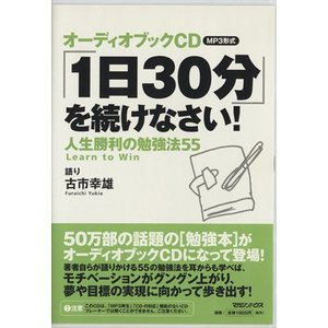 CD 「1日30分」を続けなさい! 人生勝利の勉強法55/古市幸雄(著者)