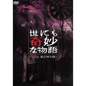 世にも奇妙な物語 2008春の特別編/タモリ(ストーリーテラ...