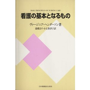 看護の基本となるもの 新装版/V.ヘンダーソン(著者),湯(著者) bookoffonline