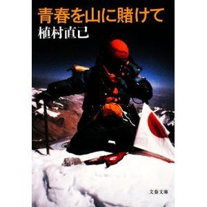 青春を山に賭けて 文春文庫/植村直己【著】|bookoffonline