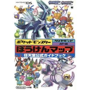 ポケットモンスター ダイヤモンド・パール ぼうけんマップ/ポケモンゲームフリーク(著者)