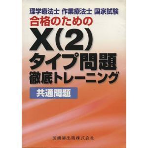 国家試験合格のためのX(2)タイプ問題徹底トレーニング共通問題/メディカル(その他)