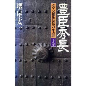 豊臣秀長(下) ある補佐役の生涯/堺屋太一(著者)