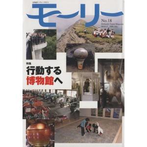 モーリー No.18 行動する博物館へ/北海道新聞野生生物基金(著者)|bookoffonline