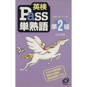 英検Pass単熟語準2級/旺文社(その他)