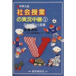 中学入試 社会授業の実況中継 1 日本の国土と産業/佐藤清助(著者)