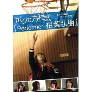 僕らの方程式パイロットDVD ボクの方程式「Performer」相葉弘樹/(メイキング),相葉弘樹|bookoffonline