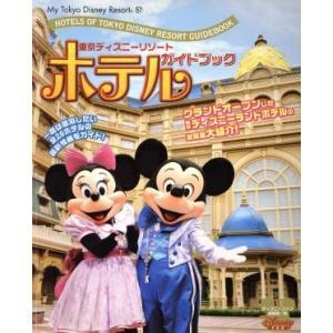 東京ディズニーリゾート ホテルガイドブック/ディズニーファ編(著者)