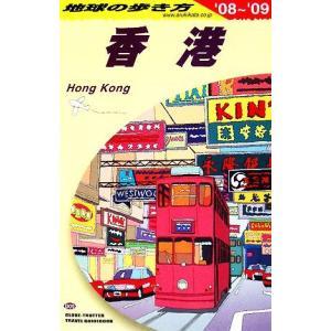 香港('08〜'09) 地球の歩き方D09/「地球の歩き方」編集室【編】