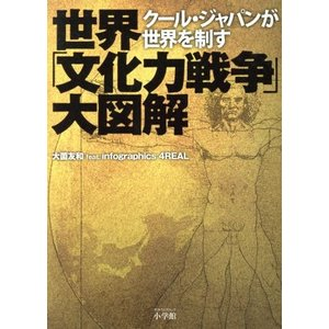 世界「文化力戦争」大図解 クール・ジャパンが世界を制す/大薗友和(著者)