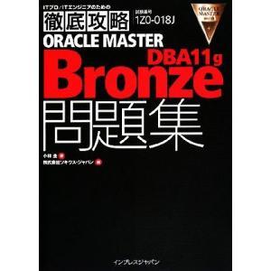 ORACLE MASTER Bronze DBA 11 g問 ITプロ・ITエンジニアのための徹底攻...