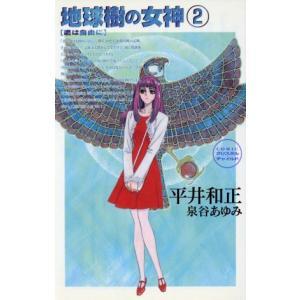 地球樹の女神(2) 鷹は自由に ASPECT NOVELS/平井和正(著者) bookoffonline