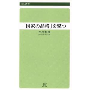 「国家の品格」を撃つ JRC新書/木村和彦(著者)