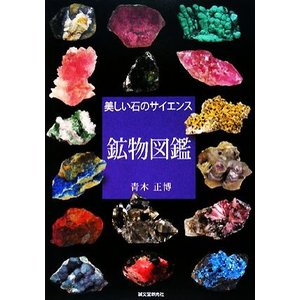 鉱物図鑑 美しい石のサイエンス/青木正博【著】