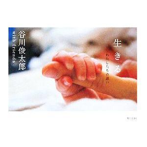 生きる わたしたちの思い/谷川俊太郎【著】