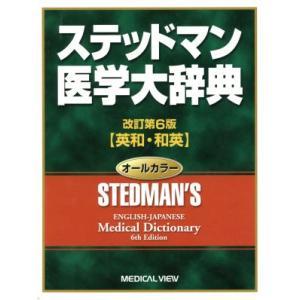 ステッドマン医学大辞典 改訂第6版/メディカル(その他)|bookoffonline