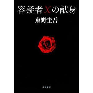 容疑者Xの献身 探偵ガリレオシリーズ 文春文庫探偵ガリレオシリーズ3/東野圭吾【著】