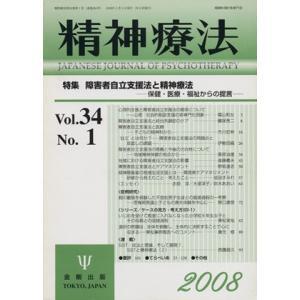 精神療法(Vol.34 No.1)/メディカル(その他)|bookoffonline